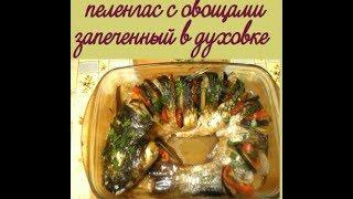 пеленгас с овощами,запеченный в духовке