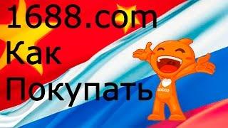 1688 Как искать на 1688.com