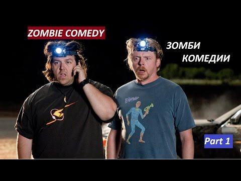 Фильмы ужасов про зомби смотреть онлайн