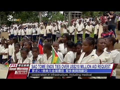 SAO TOME ENDS TIES OVER US$210 MILLION AID REQUEST 20161222 公視晨間新聞
