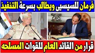 قرار وفرمان من الرئيس السيسي ويطالب بسرعه التنفيذ