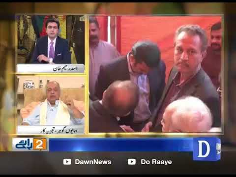 Do Raaye - 09 February, 2018  - Dawn News