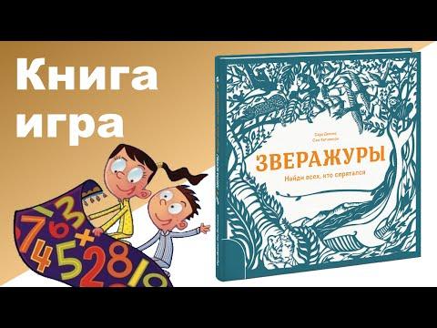 Смотреть онлайн ДЕТСКИЕ КНИГИ  Книга игра для детей