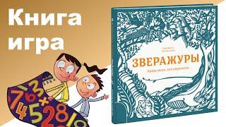 ДЕТСКИЕ КНИГИ ♥ Книга игра для детей
