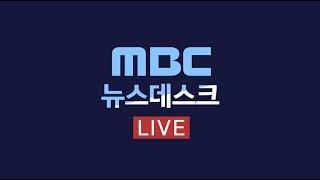 """靑, 지소미아 파기 결정..""""국익 부합 안해"""" - [LIVE] MBC 뉴스데스크 2019년 08월 22일"""