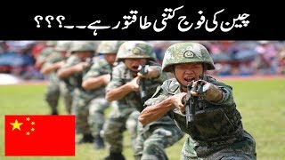 China ki Army kitni Powerful hai | How Powerful is the Chinese Army 2019