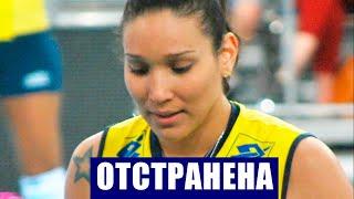 Бразильская волейболистка покинула Олимпиаду в Токио из за положительного допинг теста