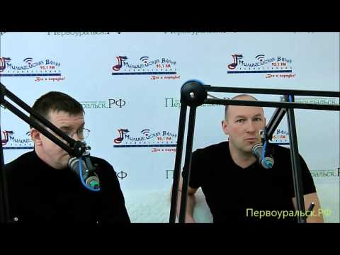 """""""Равнение на Право"""" на Милицейской волне Первоуральск"""