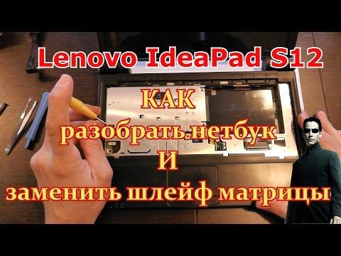 Нетбук Lenovo IdeaPad S12. Разобрать и заменить шлейф матрицы.