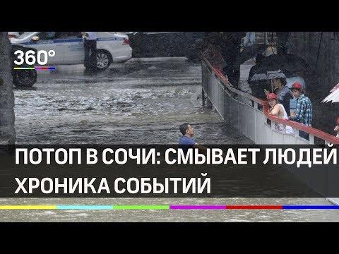 Потоп в Сочи: смывает людей, пляжи закрыты, набережные оцеплены.