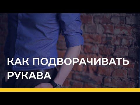 Как подворачивать рукава [Якорь | Мужской канал]