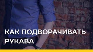 видео Как носить рубашку с коротким рукавом