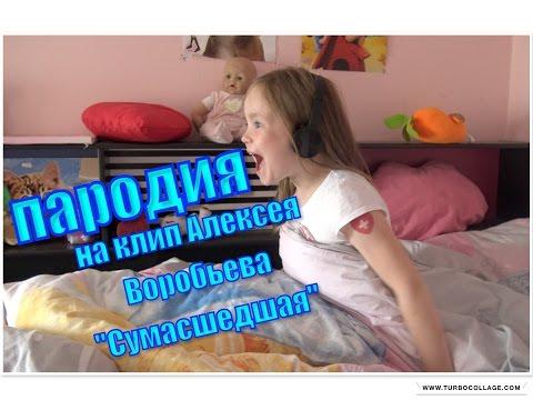Алексей Воробьев - СУМАСШЕДШАЯ (САМАЯ ЛУЧШАЯ И СМЕШНАЯ ПАРОДИЯ)