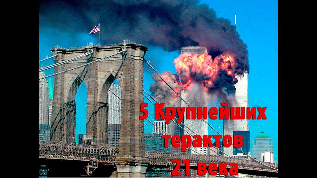 5 Крупнейших терактов 21 века! 18+