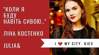 Украинская поэзия. Лина Костенко «Коли я буду навіть сивою..»