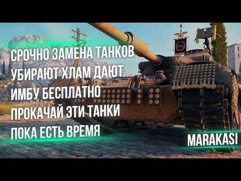 СРОЧНО ЗАМЕНА ТАНКОВ В WOT 2020 УБИРАЮТ ХЛАМ ДАЮТ 2 ИМБЫ, УСПЕЙ ПРОКАЧАТЬ ЭТИ ТАНКИ World Of Tanks
