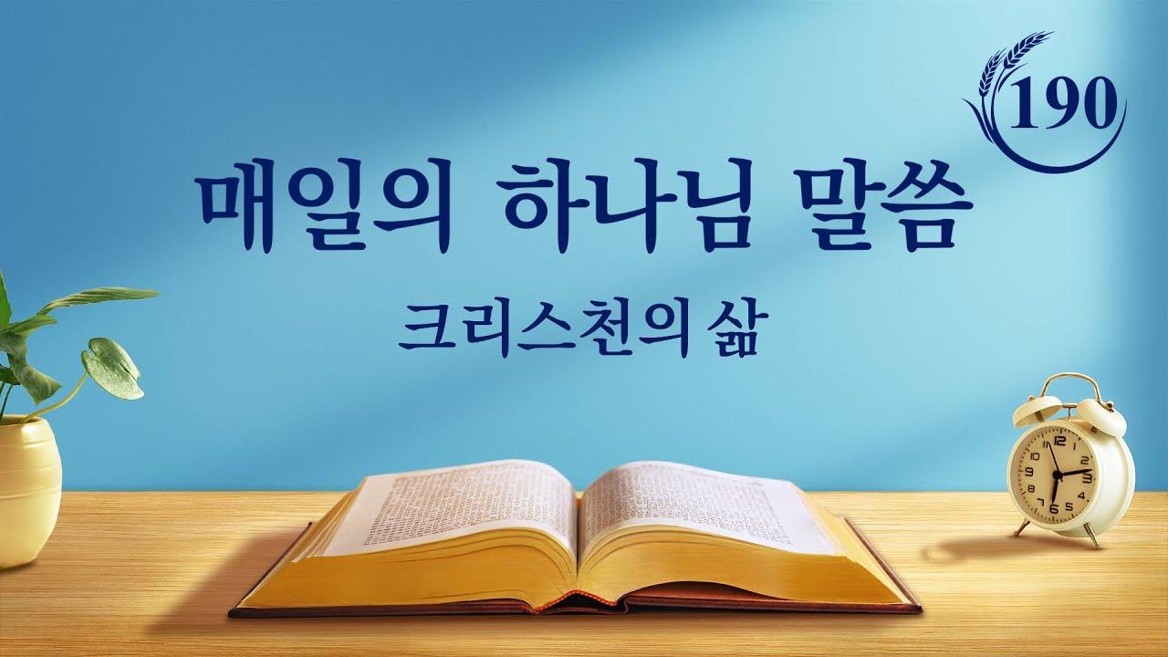 매일의 하나님 말씀 <사람의 삶을 정상으로 회복시켜 사람을 아름다운 종착지로 이끌어 간다>(발췌문 190)