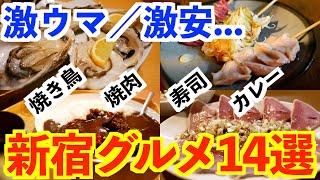 全世界の皆様!新宿で安くてうまい、一人でいける飲食店を中心に14店...