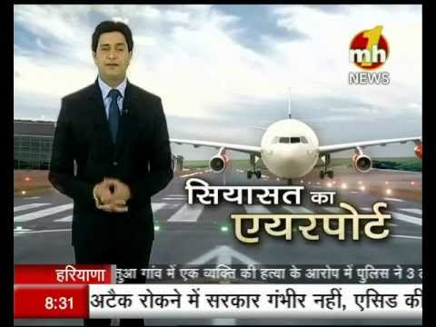 Siyasat Ka Airport | Special News | MH ONE NEWS