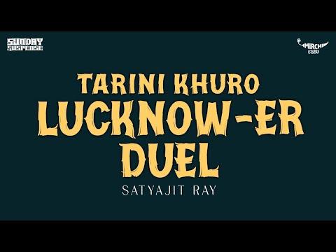 Sunday Suspense   Tarini Khuro   Lucknow-er Duel   Satyajit Ray   Mirchi 98.3