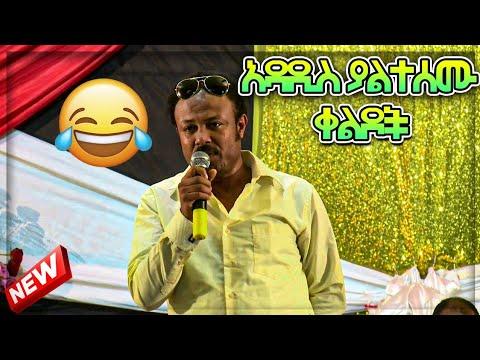 አዳዲስ ያልተሰሙ አስቂኝ ቀልዶች 2019 | Ethiopian Comedy 2019
