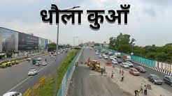 Dhaula Kuan | Five major thoroughfares in Delhi meet at Dhaula Kuan | #RSLIVE