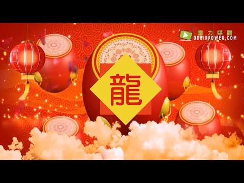 Ep06 : 2019年12生肖運程 - 龍