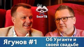 Выпуск 1. Ведущий Алексей Ягунов #1. Об Урганте и собственной свадьбе.