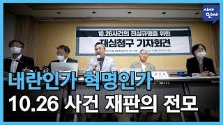 [시사인싸]209-(2)내란인가 혁명인가, 10.26 사건 재판의 전모