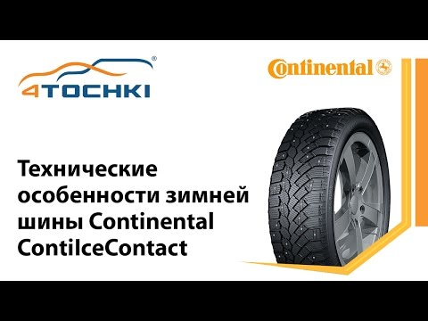 ContiIceContact
