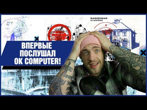 Рецензия на альбом Radiohead - Ok Computer. Самая полная и тщательная в рунете!