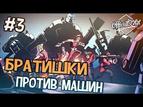 Team Fortress 2 - БРАТИШКИ ПРОТИВ МАШИН - Часть 3