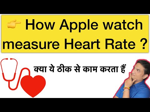 How Apple Watch Detect Heart Rate?