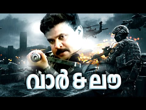 malayalam full movie war and love action movie ft dileep laila kalabhavan mani indraja malayalam film movie full movie feature films cinema kerala   malayalam film movie full movie feature films cinema kerala