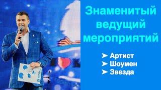 Знаменитый шоумен, ведущий на свадьбу, ведущий мероприятий - Юрий Блинов. Эксклюзивное интервью.