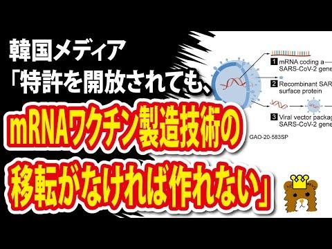 2021/05/07 韓国メディア「特許を開放されても、mRNAワクチン製造の技術移転を受けなければ生産することはできない」