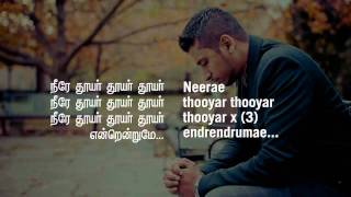 Paninthu um paatham - We Fall Down | Prince Ezekiel | Princeten Charles | Worship Song