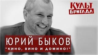КультБригада | Юрий Быков