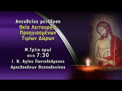 Θεία Λειτουργία Προηγιασμένων Τιμίων Δώρων-Ι. Ν. Αγ. Παντελεήμονος Αμπελόκηποι Μ. Τρίτη πρωί 27.4.21