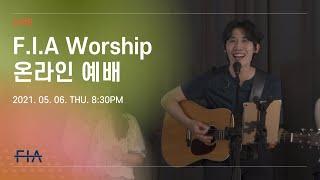 F.I.A LIVE WORSHIP - 피아워십 온라인 예배 (21.05.06)