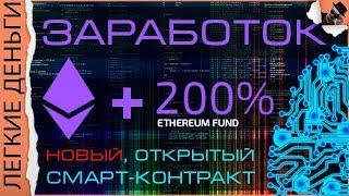 ЗАРАБОТОК 200% ETHEREUM. ПРОЕКТ С ОТКРЫТЫМ КОДОМ - 200 PERCENT Ethereum Фонд