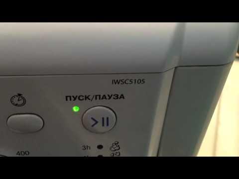 Ошибка стиральной машинки indesit