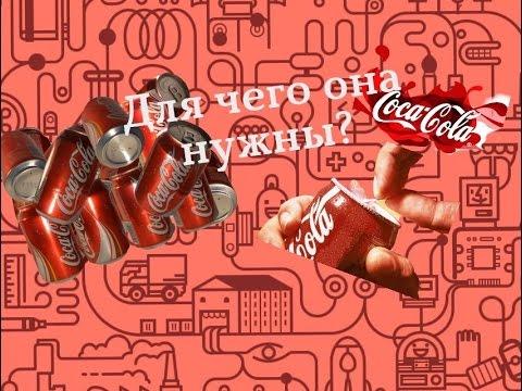 5 СПОСОБОВ  использования банки Coca-Cola