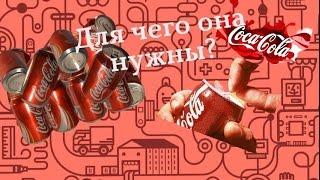 5 СПОСОБОВ  использования банки Coca-Cola(Есть свой канал? Тогда подключайся к партнерке и зарабатывай на своих видео --------http://u.to/vS4FCA------- Ссылка на..., 2014-12-15T15:31:06.000Z)