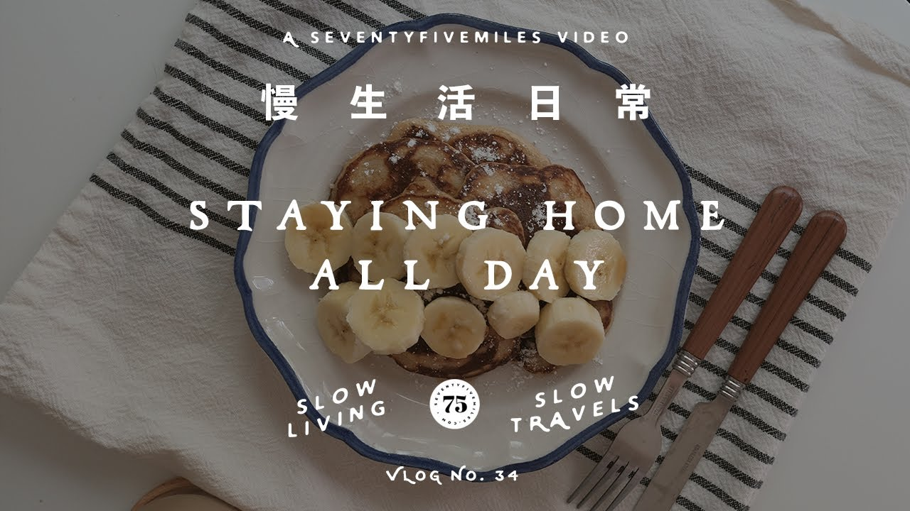 Slow living diary: Life lately | Staying home all day • Homebody Cooking | 美國慢生活日常