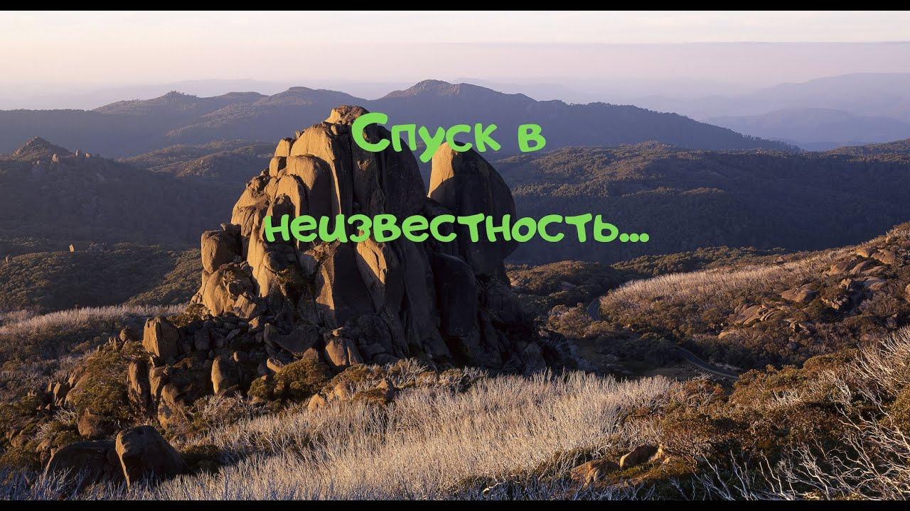 Бештау- спуск к храму солнца, провалы в гору, заброшенные шахты.
