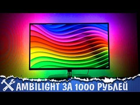 Ambilight подсветка телевизора своими руками