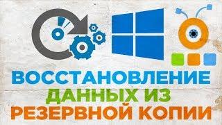 [Шаг 5] Восстановление Данных из Резервной Копии Windows 10