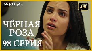 Чёрная роза 98 серия (Русский субтитр)