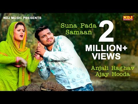 Suna Pada Samaan |बहू ज़मीदार की 2| Anjali Raghav | Ajay Hooda I Sanjay Verma | TR | 2017 Latest Song